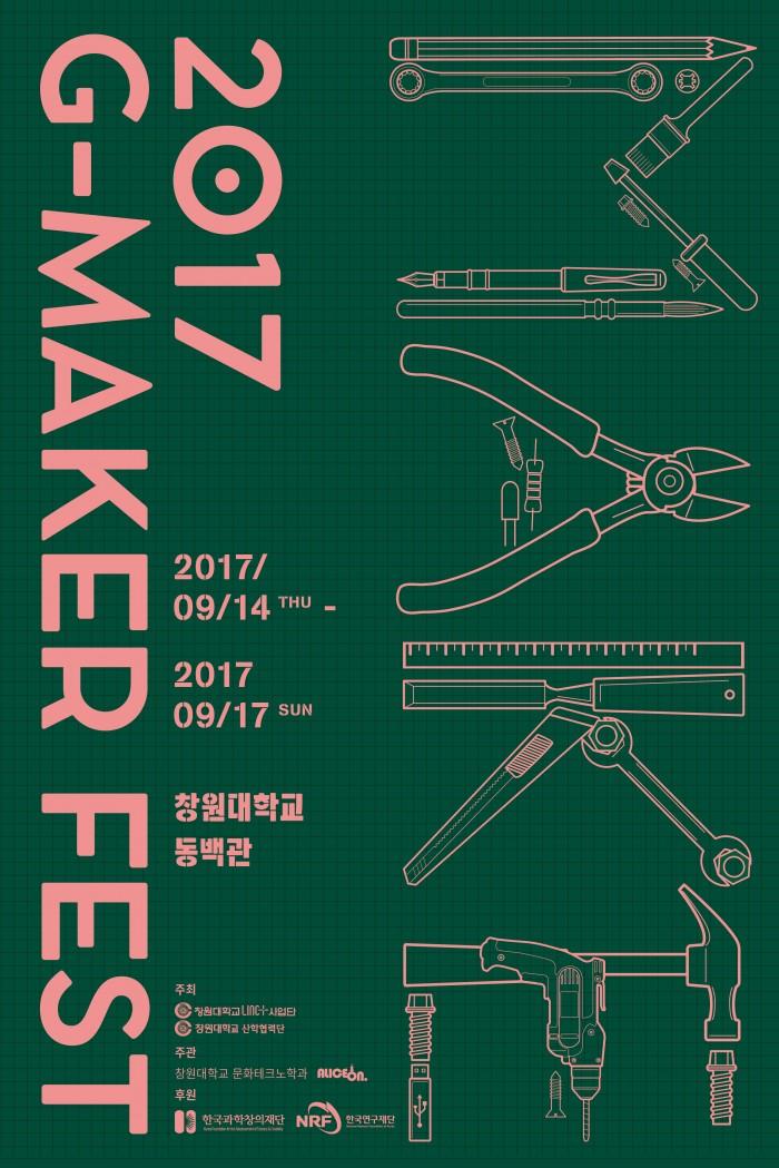 창원대, 'G-Maker Fest 2017' 개최