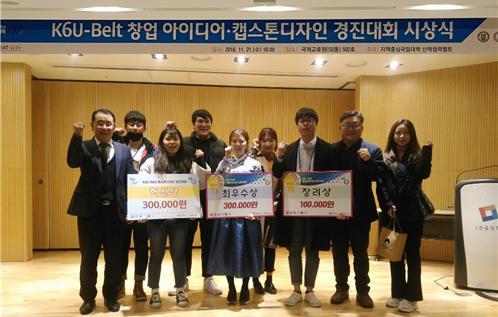 창원대, 6개 국립대 'K6U-BELT 공동행사' 최우수상 등 수상