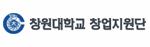 창원대학교 창업지원단